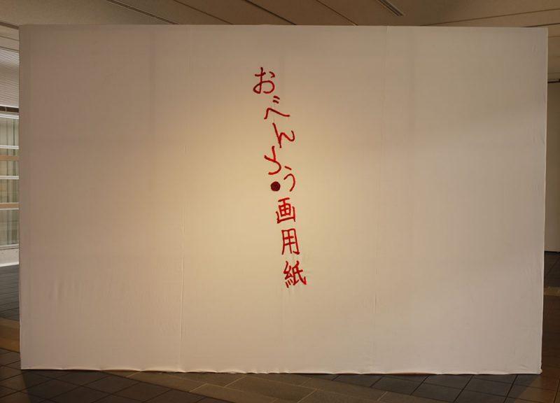 おべんとう画用紙展